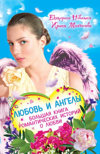 Перышко из крыла ангела ( Екатерина Неволина  )
