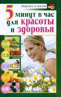 Чижова, Анна  - 5 минут в час для красоты и здоровья