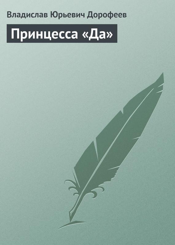 Принцесса «Да» ( Владислав Дорофеев  )