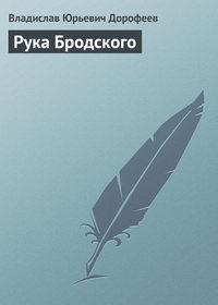 Дорофеев, Владислав  - Рука Бродского