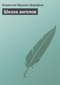 Дорофеев, Владислав  - Школа ангелов