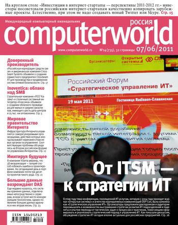 Открытые системы Журнал Computerworld Россия №14/2011 открытые системы журнал computerworld россия 10 2011