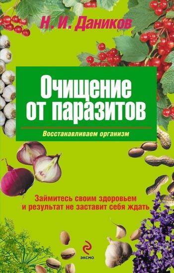 книги от паразитов