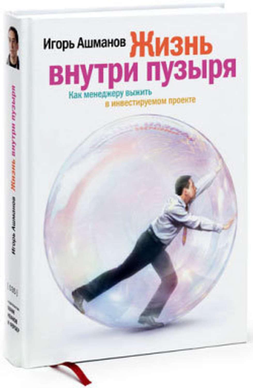 Ашманов жизнь внутри пузыря скачать fb2