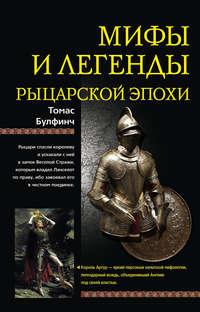 Булфинч, Томас  - Мифы и легенды рыцарской эпохи