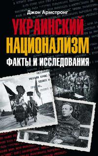 - Украинский национализм. Факты и исследования