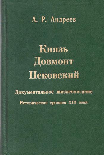 Александр Андреев Князь Довмонт Псковский