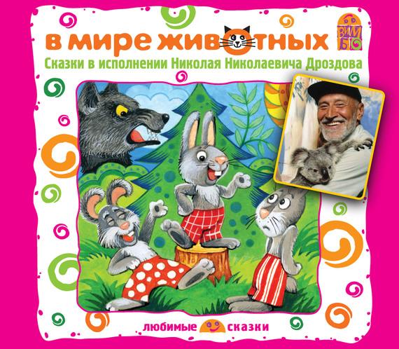 Скачать В мире животных. Сказки бесплатно Лев Толстой