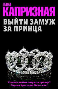 Лана Капризная - Выйти замуж за принца