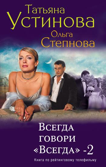 Скачать Всегда говори всегда - 2 бесплатно Татьяна Устинова