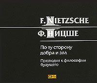 Фридрих Вильгельм Ницше По ту сторону добра и зла книги эксмо по ту сторону добра и зла