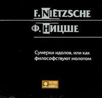 бесплатно Фридрих Ницше Скачать Сумерки идолов, или как философствуют молотом