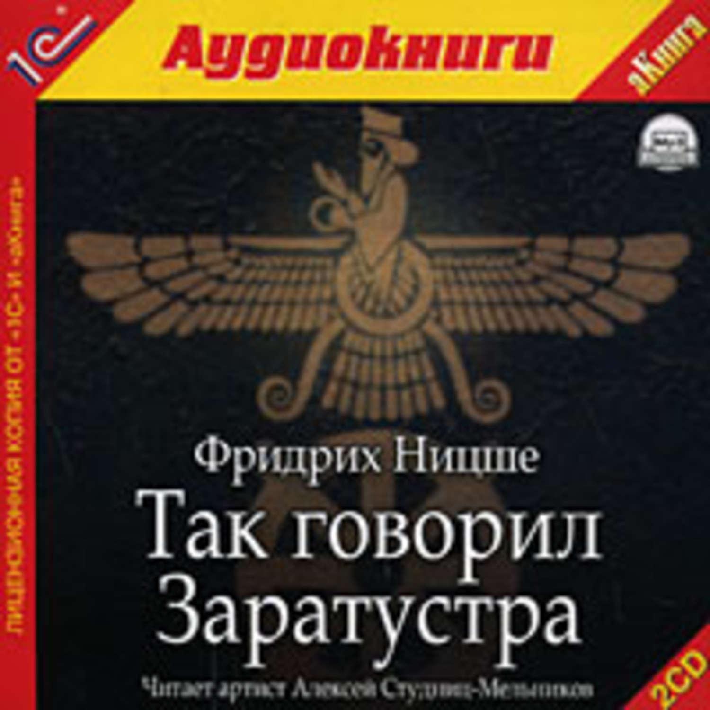Ницше антихристианин скачать книгу pdf