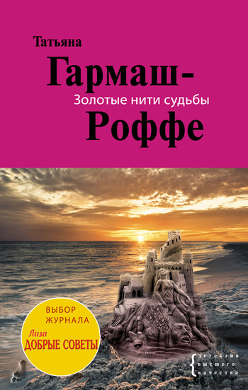 Татьяна Гармаш-Роффе Золотые нити судьбы солнцева н отпуск на вилле с призраком