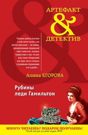 яркий рассказ в книге Алина Егорова