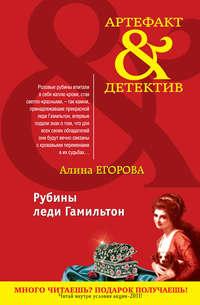 Егорова, Алина  - Рубины леди Гамильтон