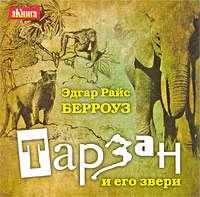 Берроуз, Эдгар  - Тарзан и его звери