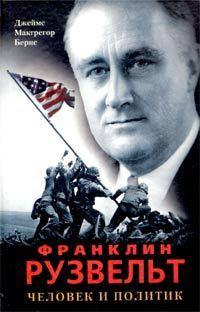 Джеймс Бернс - Франклин Рузвельт. Человек и политик