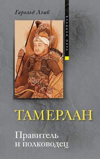 Лэмб, Гарольд  - Тамерлан. Правитель и полководец
