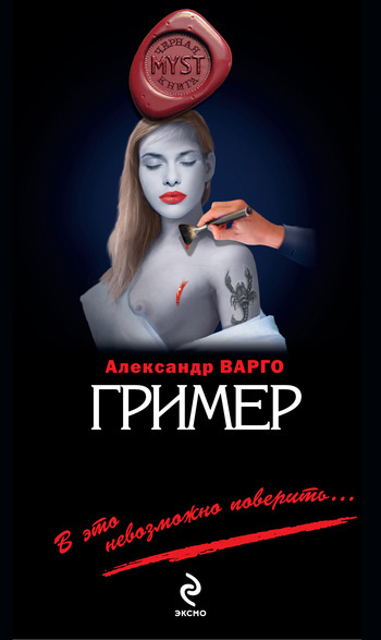 Александр Варго бесплатно