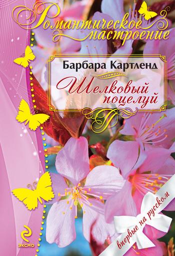 Обложка книги Шелковый поцелуй, автор Картленд, Барбара
