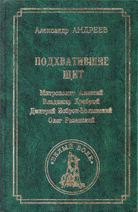 Андреев, Александр Радьевич  - Подхватившие щит