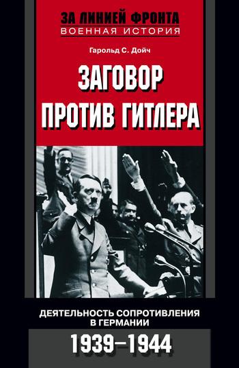 Гарольд С. Дойч Заговор против Гитлера. Деятельность Сопротивления в Германии. 1939-1944 громов алекс бертран военачальники антигитлеровской коалиции