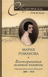 Воспоминания великой княжны. Страницы жизни кузины Николая II. 1890-1918 от ЛитРес