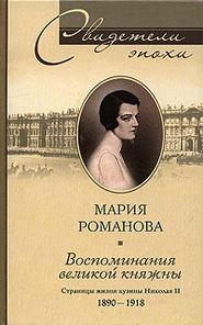 epub Воспоминания великой княжны. Страницы жизни кузины Николая II. 1890-1918