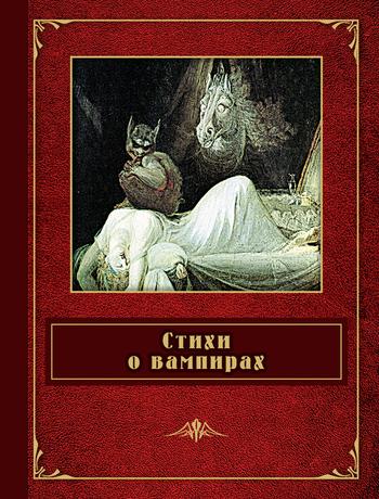 Александр Пушкин Стихи о вампирах (сборник)