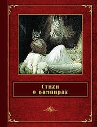 - Стихи о вампирах (сборник)