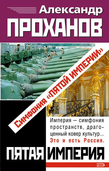 Александр Проханов Симфония «Пятой Империи»
