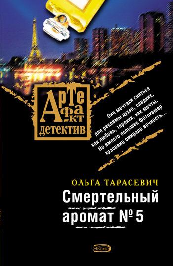 Обложка книги Смертельный аромат № 5, автор Тарасевич, Ольга