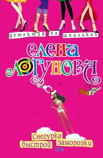 Елена Логунова - Снегурка быстрой заморозки