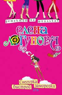 Логунова, Елена  - Снегурка быстрой заморозки