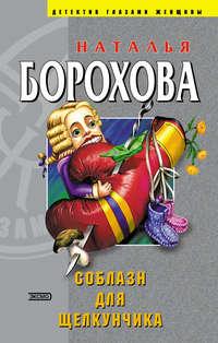 Борохова, Наталья  - Соблазн для Щелкунчика