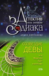 Кирсанова, Диана  - Созвездие Девы, или Фортуна бьет наотмашь