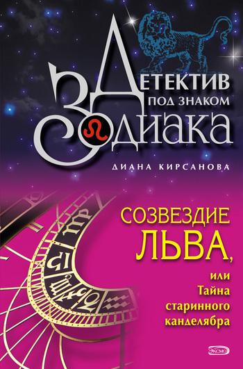Диана Кирсанова Созвездие Льва, или Тайна старинного канделябра