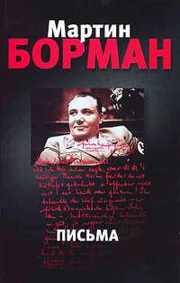 Борман, Мартин  - Письма