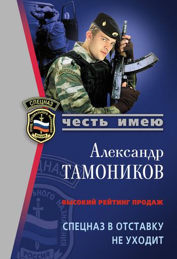 Александр Тамоников - Спецназ в отставку не уходит