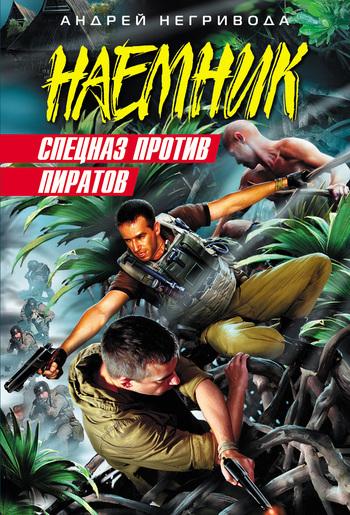Спецназ против пиратов LitRes.ru 59.000