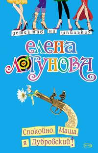 Логунова, Елена  - Спокойно, Маша, я Дубровский!