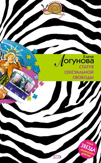 Елена Логунова Статуя сексуальной свободы ISBN: 978-5-699-22443-2