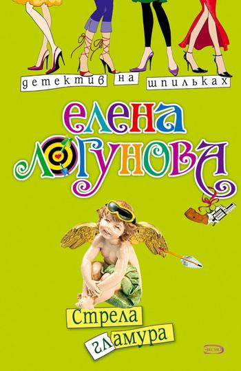 Обложка книги Стрела гламура, автор Логунова, Елена