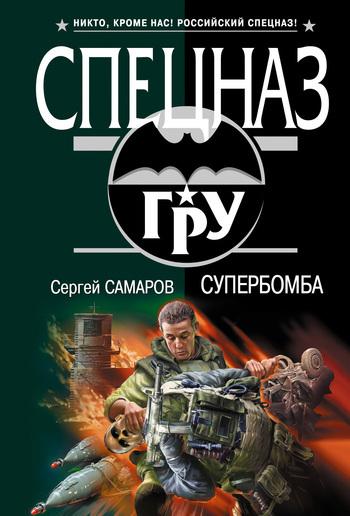 Сергей Самаров Супербомба