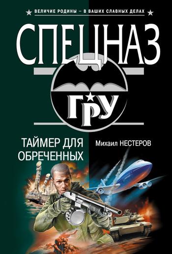 Скачать книгу Таймер для обреченных автор Михаил Нестеров