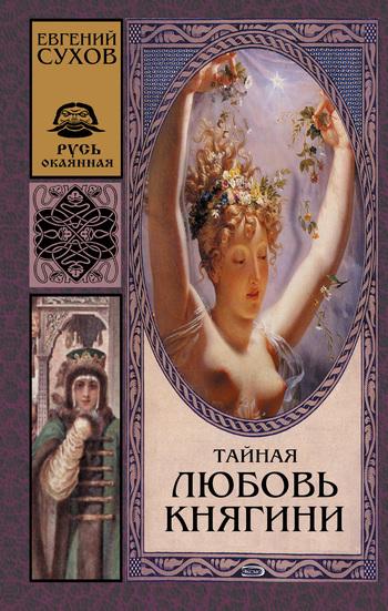 Евгений Сухов Тайная любовь княгини василий сахаров свободные миры