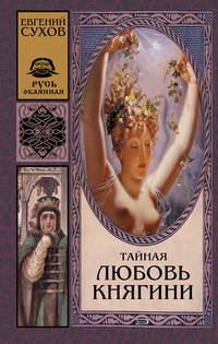 Сухов, Евгений  - Тайная любовь княгини