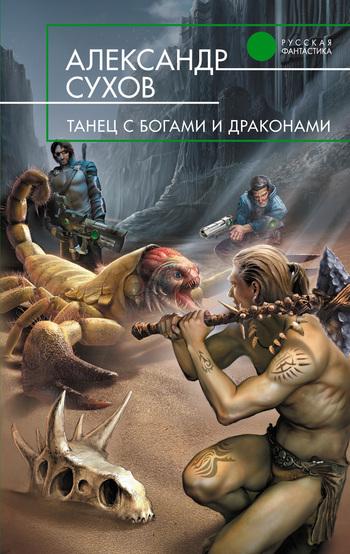 Александр Сухов Танец с богами и драконами