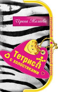 Мазаева, Ирина  - Тетрис с холостяками